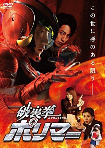破裏拳ポリマー 通常版 DVD[DVD]