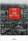 未完の中国――課題としての民主化