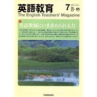 英語教育 2008年 07月号 [雑誌]