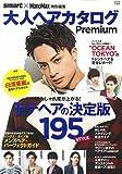 smart×MonoMax特別編集 大人ヘアカタログ Premium (e-MOOK)