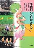 里山摘み草料理歳時記―越後「桑取谷」の四季