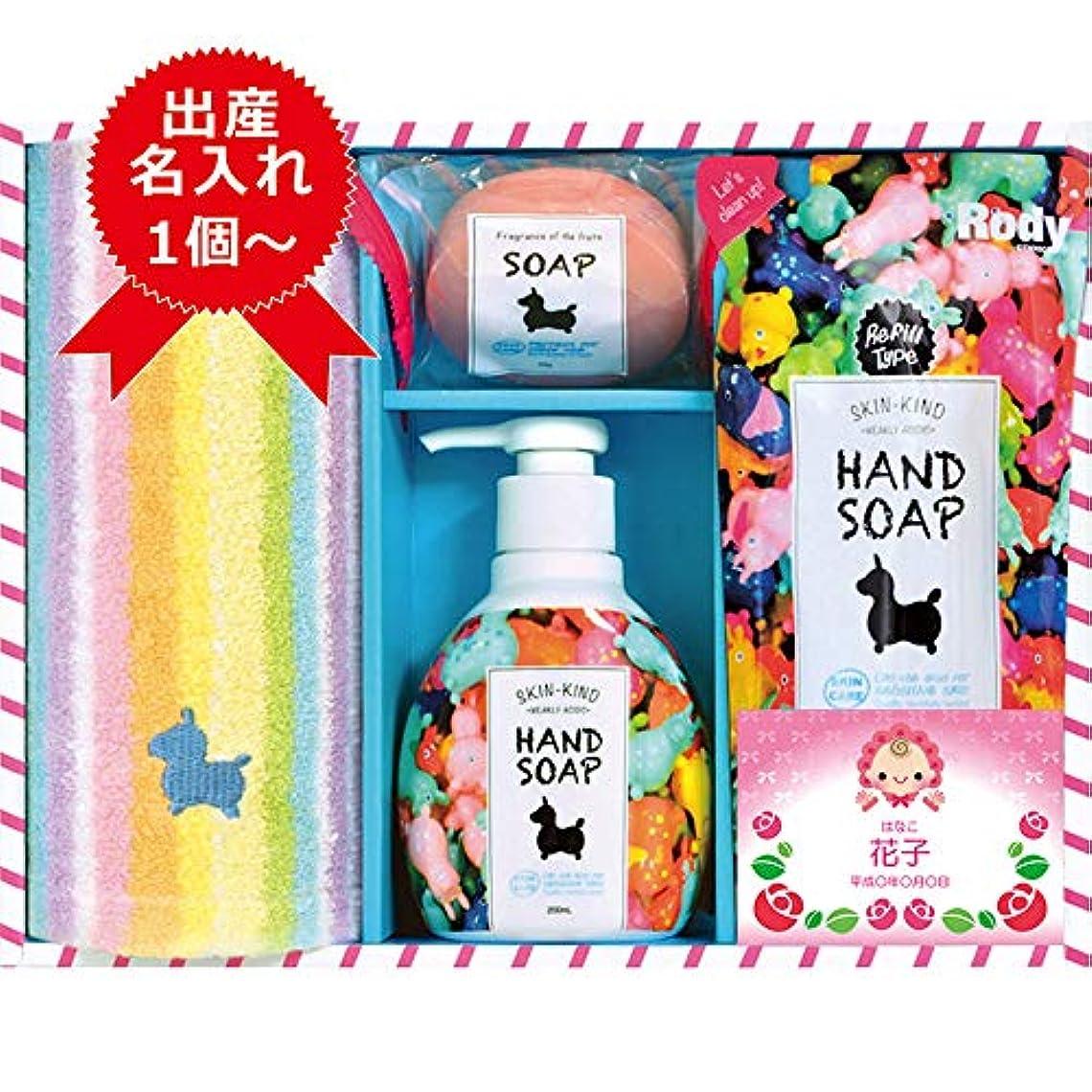 卒業トイレすぐに1個から名入れOK ロディ ハンドソープ& B-cardR-15F [台所洗剤ギフト]