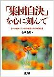 「集団自決」を心に刻んで―沖縄キリスト者の絶望からの精神史