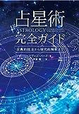 占星術完全ガイド ――古典的技法から現代的解釈まで