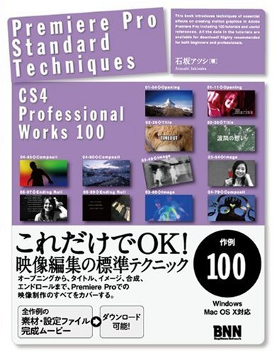 Premiere Pro Standard Techniques - CS4 Professional Works 100 -の詳細を見る