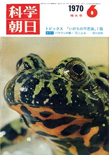 科学朝日1970年6月号