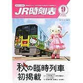 JR時刻表 2014年 09月号 [雑誌]