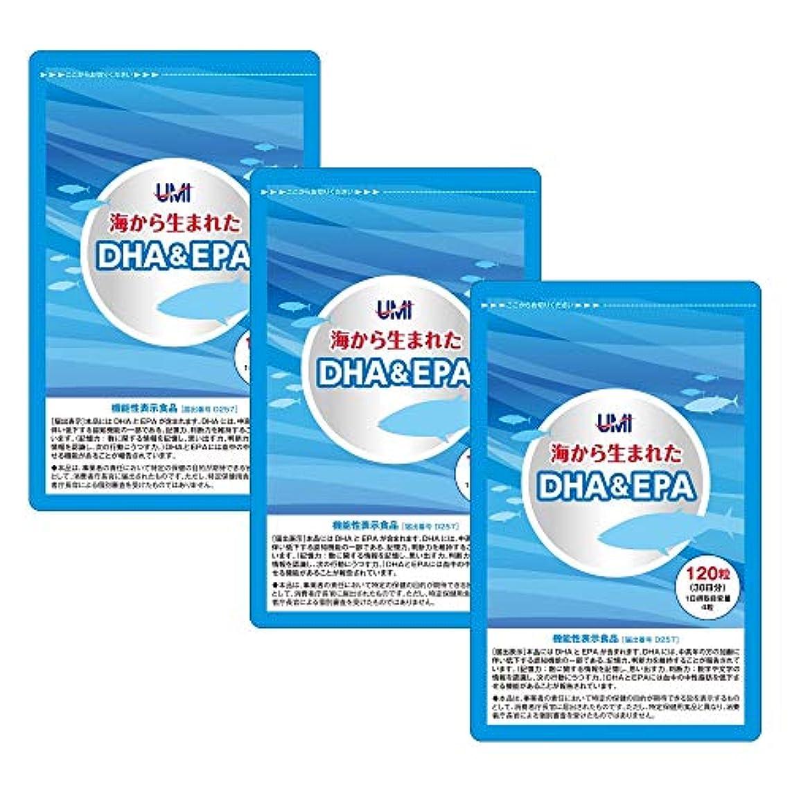 評議会海外で絶望DHA&EPA 3袋セット360粒(1袋120粒入り)
