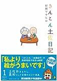きんこん土佐日記 / 村岡 マサヒロ のシリーズ情報を見る