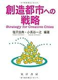 創造都市への戦略