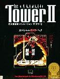 The Tower II スペシャルガメラパック