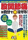 股関節痛は自分で〈楽〉治せる (名医が太鼓判 軟骨が再生するポスター付録)