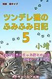ツンデレ猫のふみふみ日記5
