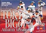 2008秋BBM東京六大学野球カードセット(BOX)