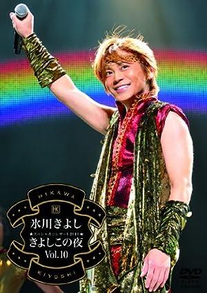 氷川きよしスペシャルコンサート2010 きよしこの夜Vol.10 [DVD]