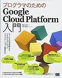 プログラマのためのGoogle Cloud Platform入門 サービスの全体像からクラウドネイティブアプリケーション構築まで