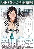 【深川舞子 HKT48 チームKⅣ】 AKB48 願いごとの持ち腐れ 劇場盤 特典 49thシングル 選抜総選挙 ポスター風 生写真