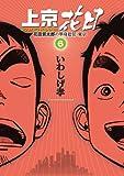 上京花日 花田貫太郎の単身赴任・東京 6 (ビッグコミックス)