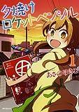 夕焼けロケットペンシル 1 (MFコミックス フラッパーシリーズ)