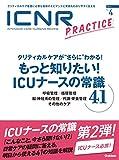 ICNR Vol.3 No.4 もっと知りたいICUナースの常識41 (ICNRシリーズ)