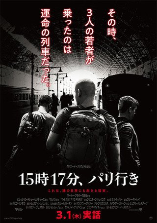 【映画パンフレット】 15時17分、パリ行き