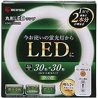 アイリスオーヤマ 蛍光灯 LED 丸型 (FCL) 30形+30形 昼白色 LDFCL3030N