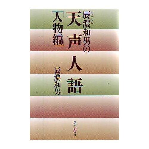 辰濃和男の天声人語〈人物編〉 (朝日文庫)
