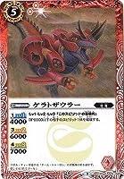 バトルスピリッツ/ドリームブースター【炎と風の異魔神】BSC25-005 ケラトザウラー