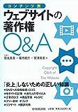 コンテンツ別 ウェブサイトの著作権Q&A