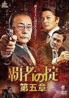 覇者の掟 第五章 [DVD]