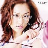 わたしの両極端☆ 【初回限定盤】(CD+DVD)
