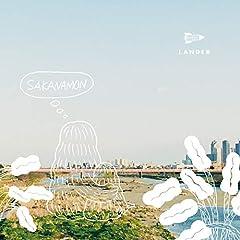 SAKANAMON「夏の行方」のジャケット画像