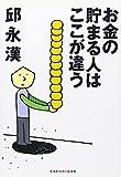 お金の貯まる人はここが違う / 邱 永漢 のシリーズ情報を見る