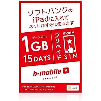 b-mobile S プリペイド SIMパッケージ 1GB/15日(データ/ナノ/for iPad) BS-IPAP-1G15DN