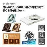 ドウシシャ 卓上扇風機 スリムコンパクトファン ピエリア 3電源(AC,USB,乾電池) ホワイト FSS-106U WH