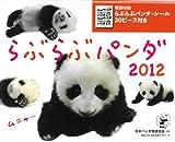 らぶらぶパンダ 2012