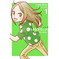 新装版 うさぎドロップ (1) (FEEL COMICS swing)