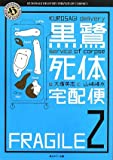黒鷺死体宅配便〈2〉 (角川ホラー文庫)