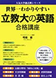 世界一わかりやすい 立教大の英語 合格講座 (人気大学過去問シリーズ)