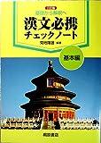 基礎から解釈へ漢文必携チェックノート基本編