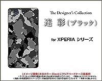 デザインケース ハードケース Xperia XZ1 [SO-01K SOV36 701SO] 迷彩 (ブラック) dc-so01k-nnu-002-045