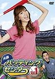 大島バッティングセンター Vol.1[DVD]
