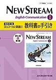 NEW STREAM English Communication 1教科書の手引―まとめ&演習