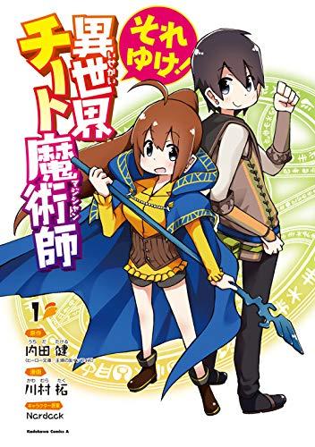 それゆけ! 異世界チート魔術師 (1) (角川コミックス・エース)