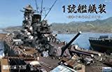 フジミ模型 株 ブンカ流通限定 1/700 特シリーズSPOT 1號艦艤装 昭和16年9月20日