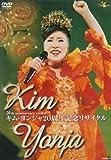 キム・ヨンジャ 20周年記念リサイタル[DVD]