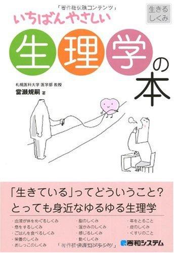 いちばんやさしい生理学の本の詳細を見る