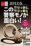 警察を読む、警察を観る この警察モノが面白い!【文春e-Books】