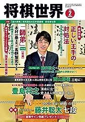将棋世界 2020年2月号(付録セット) [雑誌]