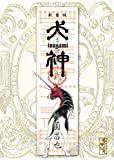 新装版 犬神(2) (講談社漫画文庫)
